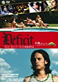 太陽のかけら [DVD]