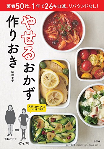 Lose weight, cooked side dishes: author 50s, 26 kg less in one year and rebound without! (Elementary school building practical series LADY BIRD)