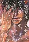 我れに五月を / 小野塚 カホリ のシリーズ情報を見る