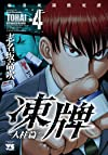 凍牌~人柱篇~ 4—麻雀死闘黙死譚 (ヤングチャンピオンコミックス)