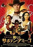 俺たちサボテン・アミーゴ [Blu-ray]