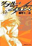 ダブル・フェイス(12) (ビッグコミックス)