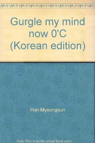 Gurgle my mind now 0'C (Korean edition) PDF