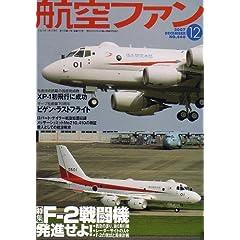 [航空雑誌ナビ] 航空ファン