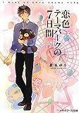 恋色テーマパークの7日間 / 蒼木ゆう のシリーズ情報を見る