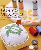 ハワイアンクロスステッチ (イカロス・ムック 素敵なフラスタイル手作りシリーズ)