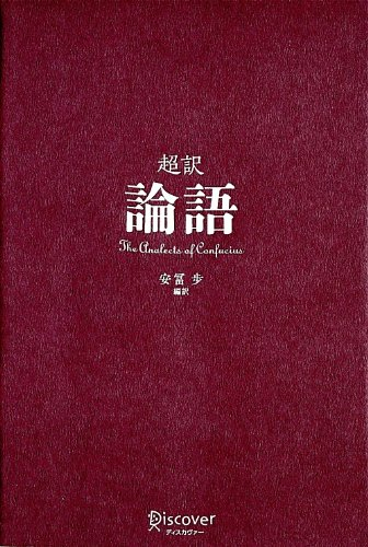超訳論語 = The Analects of Confucius