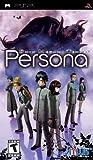 Shin Megami Tensei Persona PSP Collector's Edition