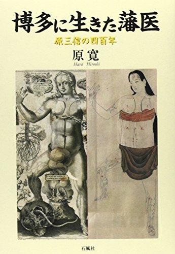 博多に生きた藩医—原三信の四百年