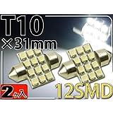12連★高輝度LEDルームランプホワイト2ヶ T10×31mm
