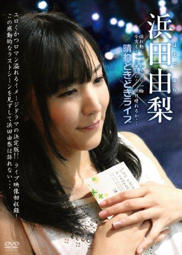 晴れときどきライブ 浜田由梨 [DVD]