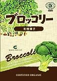 【家庭菜園におすすめ】有機種子 ブロッコリー