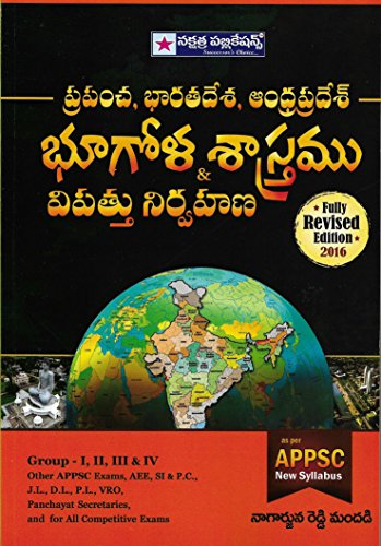 World, India and Andhra Pradesh GEOGRAPHY and Disaster Management [ TELUGU MEDIUM...