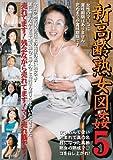 新高齢熟女図姦5 (BIG-024)