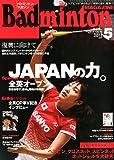 Badminton MAGAZINE (バドミントン・マガジン) 2011年 05月号 [雑誌]