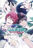 うたの☆プリンスさまっ♪ マジLOVE2000% (1) (シルフコミックス)