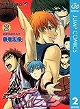 黒子のバスケ 2: 2 (ジャンプコミックスDIGITAL)
