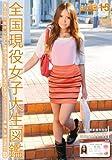 女子キャンナウ 全国現役女子大生図鑑 15 [DVD]