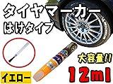 A.P.O(エーピーオー) タイヤマーカー 黄■イエロー 刷毛type 12ml (タイヤペン/レター/ペイント マーキングペン)