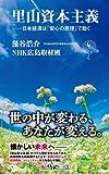里山資本主義 日本経済は「安心の原理」で動く 角川oneテーマ21