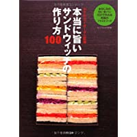 本当に旨いサンドウィッチの作り方100 (まいにちお弁当日和シリーズ)