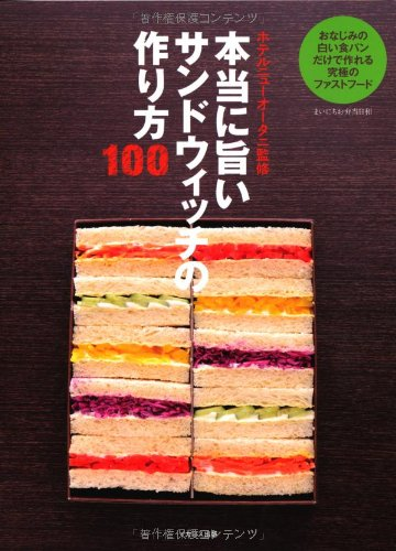 Really delicious sandwiches to make 100 (everyday lunches date series)
