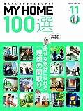 MY HOME100選 Vol.11 我が家がいちばん! 「理想の間取り」