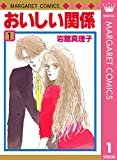 おいしい関係 1 (マーガレットコミックスDIGITAL)