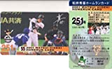 松井秀喜 ホームランカード 251号
