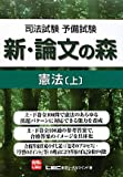 司法試験予備試験 新・論文の森 憲法 上