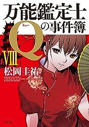 万能鑑定士Qの事件簿 VIII (角川文庫)