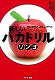 新しいバカドリル リンゴ (ポプラ文庫)