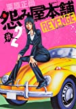 怨み屋本舗 REVENGE 2 (ヤングジャンプコミックス)