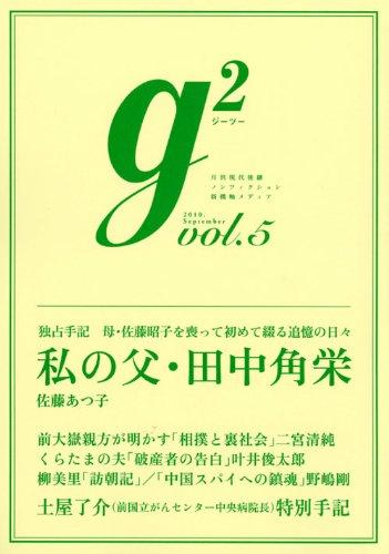 g2 ( ジーツー ) vol.5