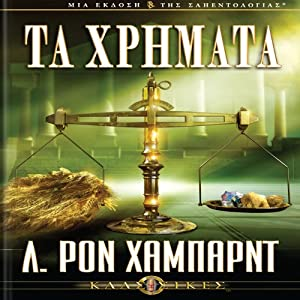 Money (Greek Edition) | [L. Ron Hubbard]