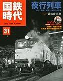 国鉄時代 2012年 11月号 Vol.31