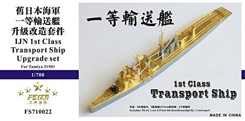 WW2 日本海軍艦艇 第一号型輸送...