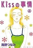 Kissの事情 分冊版(4) 少年人魚 (なかよしコミックス)