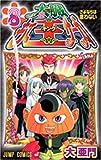 太臓もて王サーガ 8 (8) (ジャンプコミックス)