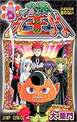 太臓もて王サーガ 8 (ジャンプコミックス)