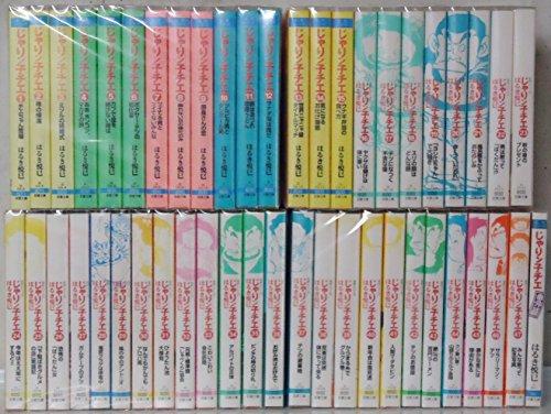 じゃりン子チエ 全47巻 完結セット (文庫版) 【コミックセット】
