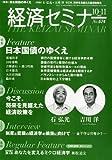経済セミナー 2013年 11月号 [雑誌]