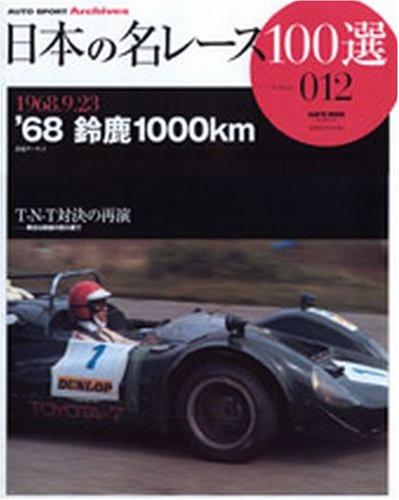 日本の名レース100選 VOL.012 (サンエイムック―AUTO SPORT Archives)