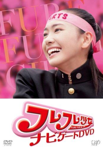 フレフレ少女 ナビゲート [DVD]