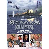 男たちの大和 YAMATO [DVD]