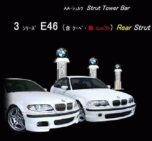 《シュルツ》スチールマウントタワーバーCW-008R BMW:E46(3シリーズ) コンパクト除く