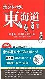 『ホントに歩く東海道 第1集:日本橋〜保土ケ谷(ウォークマップ)』風人社