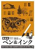<新装版> ペン&インク: デッサン・スケッチ・イラスト・漫画を描く人に