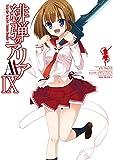 緋弾のアリアAA IX (デジタル版ヤングガンガンコミックス)