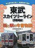 東武スカイツリーライン(伊勢崎線): 街と駅の今昔物語